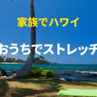 【家族でハワイ】機内体操やANAグループ体操を活用して、おうちでストレッチしませんか?