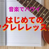 【音楽でハワイ】はじめてのウクレレレッスンを受講してみよう