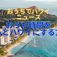 【おうちでハワイニュース】お盆休み特別企画♪おうち時間をもっとハワイにする方法教えます!