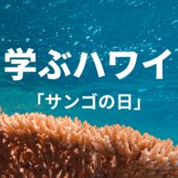【学ぶハワイ】3月5日は「珊瑚の日」!
