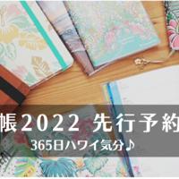 365日ハワイ気分♪ハワイ手帳2022先行予約スタート!