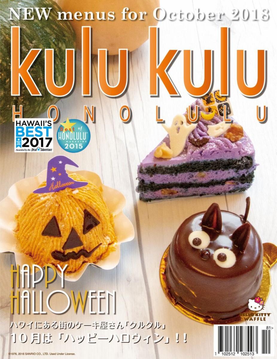 Kulu Kulu Halloween Cakes