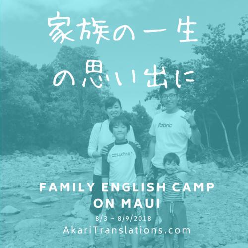 マウイで家族留学 ファミリー英語キャンプ 2018