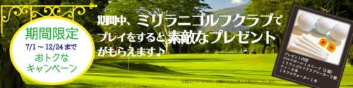 ミリラニゴルフクラブキャンペーン