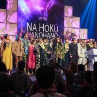 第44回ナ・ホク・ハノハノ・アワード