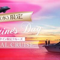バレンタインデー スペシャルクルーズ