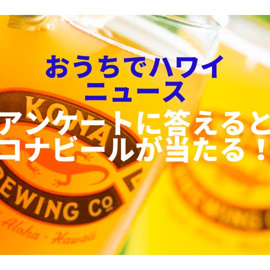 【おうちでハワイニュース】ハワイ州観光局のアンケートに答えると、コナビールが当たる!