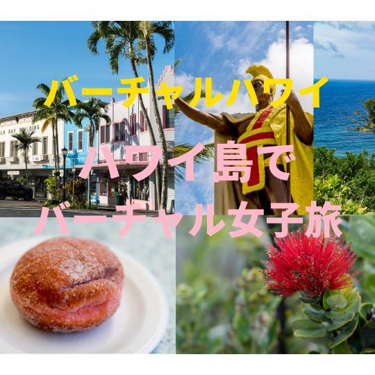 【バーチャルハワイ】ハワイ島でバーチャル女子旅