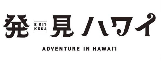 発見ハワイ
