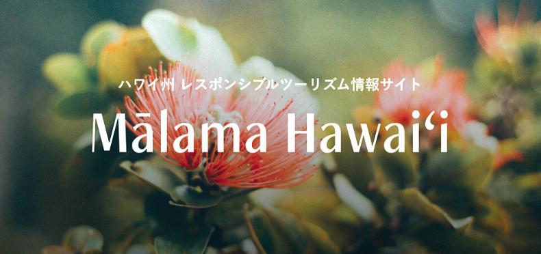 Malama Hawaii