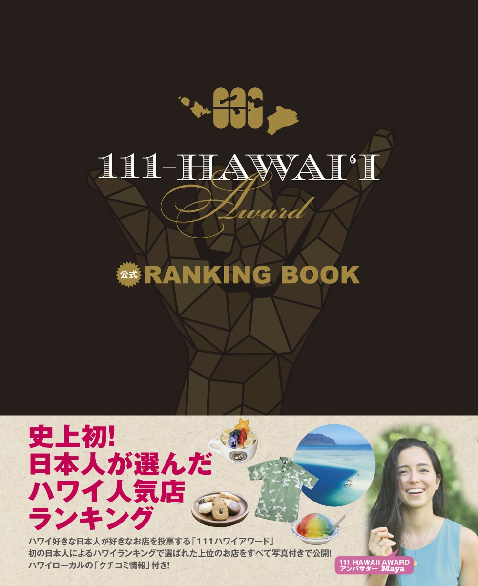 111-HAWAII AWARD」公式ランキン...
