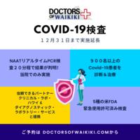 COVID-19 アボット社迅速PCR検査ほか全5種検査 12月31日まで延長