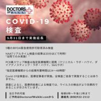 5種のCOVID-19検査 5月31日(月)まで実施延長