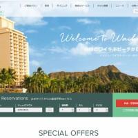 日本語公式サイトから直接予約をご利用ください