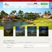 コオリナ・リゾート内に位置するコオリナ・ゴルフクラブの日本語公式ウェブサイトがリニューアル!