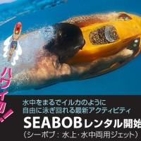 ハワイ初!Seabob レンタル