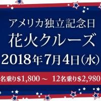 独立記念日花火クルーズ 7月4日(水) ご予約はお早めに!