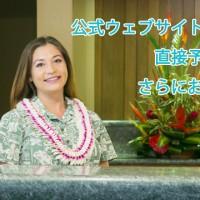 日本語公式ウェブサイトからの直接オンライン予約でさらにお得!