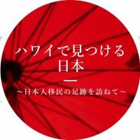 新ウェブセミナー「ハワイで見つける日本~日本人移民の足跡を訪ねて~」開催!