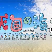 天国の海®ツアーをお楽しみ頂くために