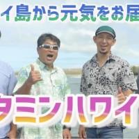 新プロジェクト!ハワイ島ガイド&カメラマンが一致団結!